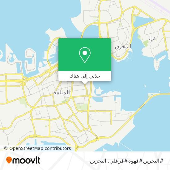 خريطة #البحرين#قهوة#فرغلي