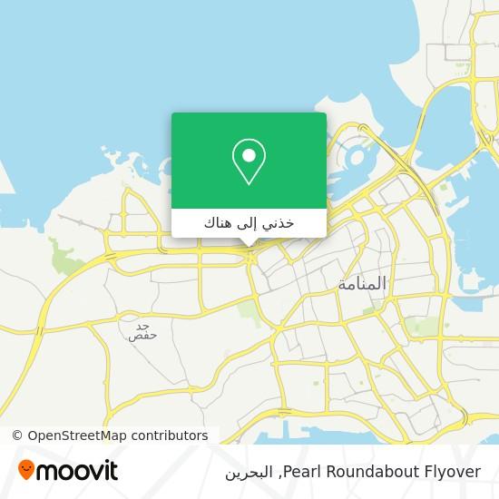 خريطة Pearl Roundabout Flyover