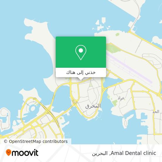 خريطة Amal Dental clinic