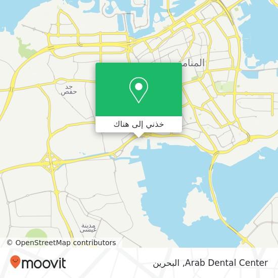 خريطة Arab Dental Center