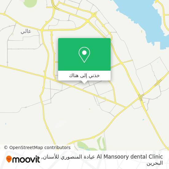 خريطة Al Mansoory dental Clinic عيادة المنصوري للأسنان