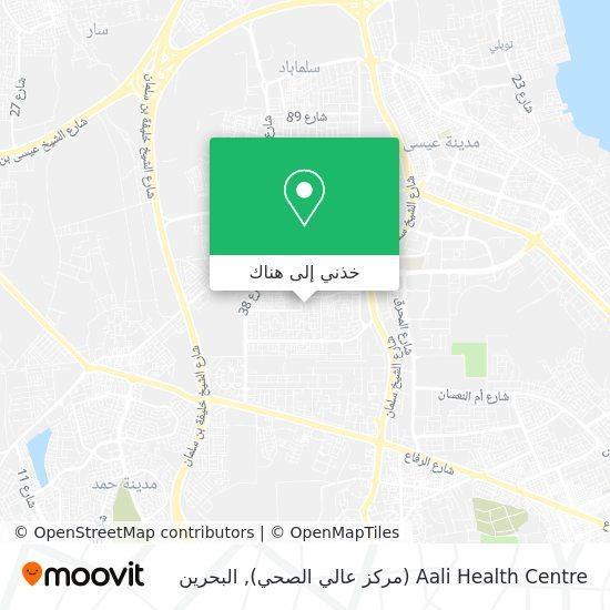 خريطة Aali Health Centre (مركز عالي الصحي)
