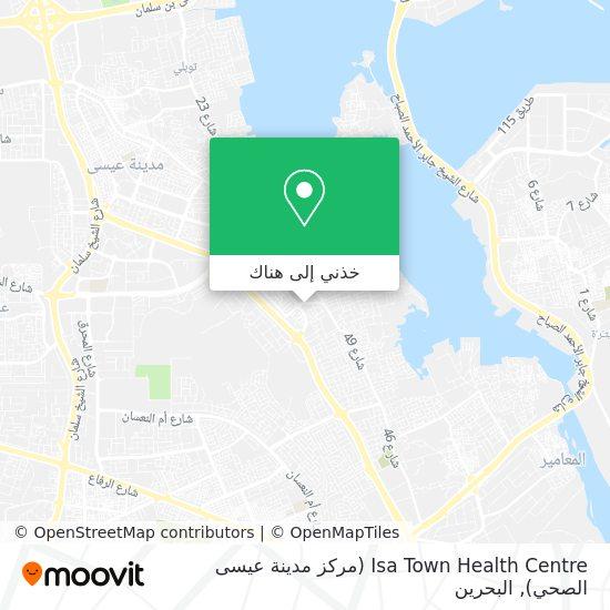 خريطة Isa Town Health Centre (مركز مدينة عيسى الصحي)