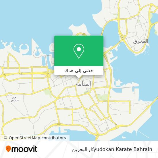 خريطة Kyudokan Karate Bahrain