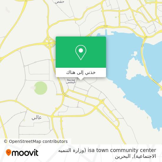 خريطة isa town community center (وزارة التنميه الاجتماعية)
