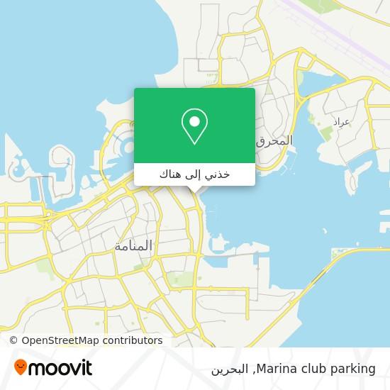خريطة Marina club parking