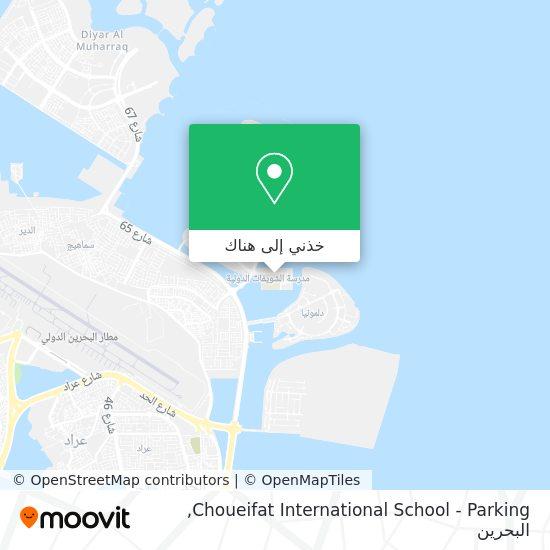 خريطة Choueifat International School - Parking