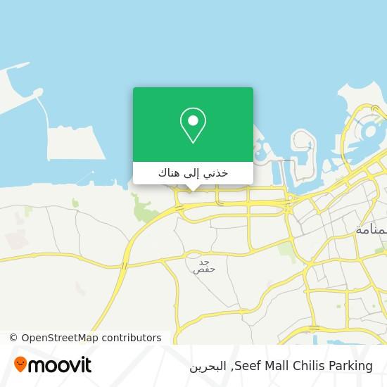 خريطة Seef Mall Chilis Parking