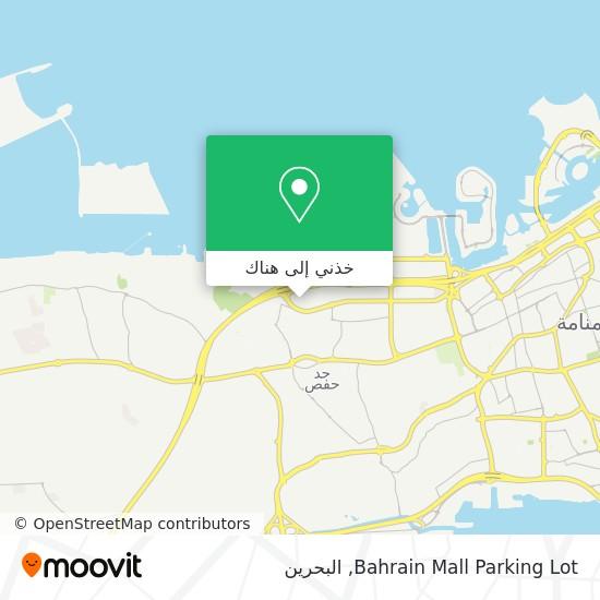 خريطة Bahrain Mall Parking Lot