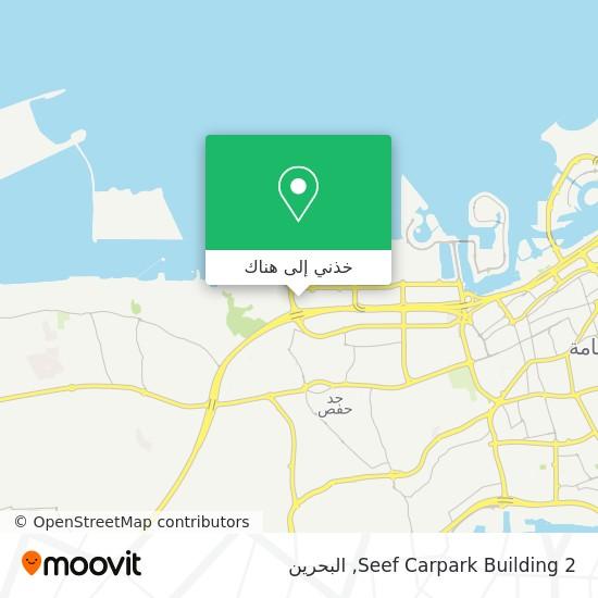 خريطة Seef Carpark Building 2