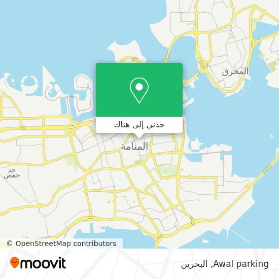 خريطة Awal parking