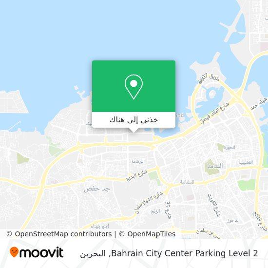 خريطة Bahrain City Center Parking Level 2