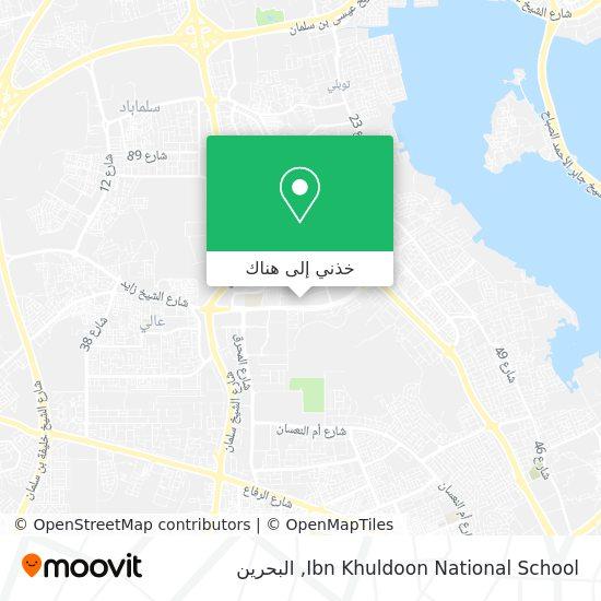 خريطة Ibn Khuldoon National School