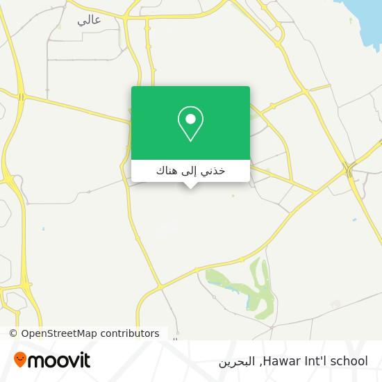 خريطة Hawar Int'l school
