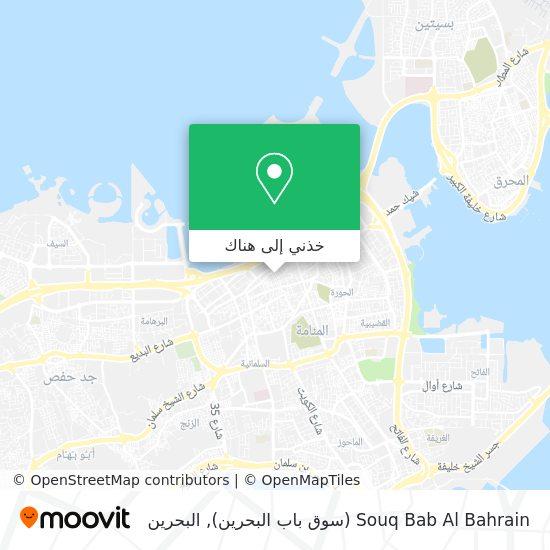 خريطة Souq Bab Al Bahrain (سوق باب البحرين)