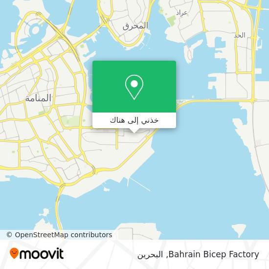 خريطة Bahrain Bicep Factory