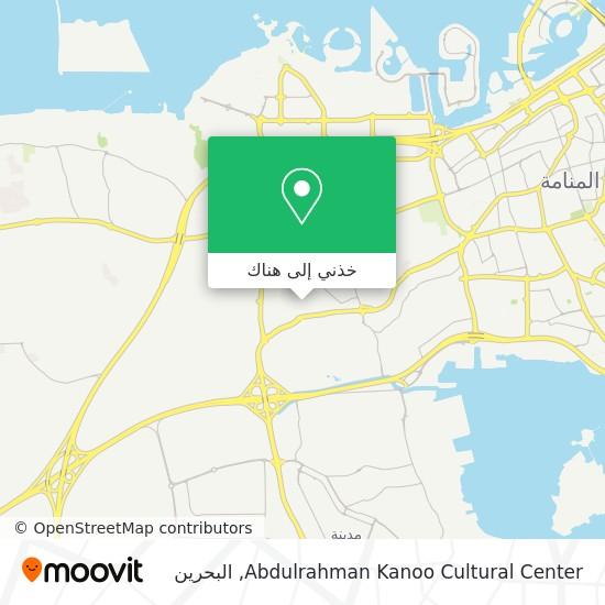 خريطة Abdulrahman Kanoo Cultural Center