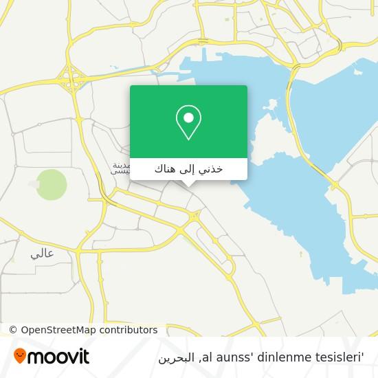 خريطة 'al aunss' dinlenme tesisleri