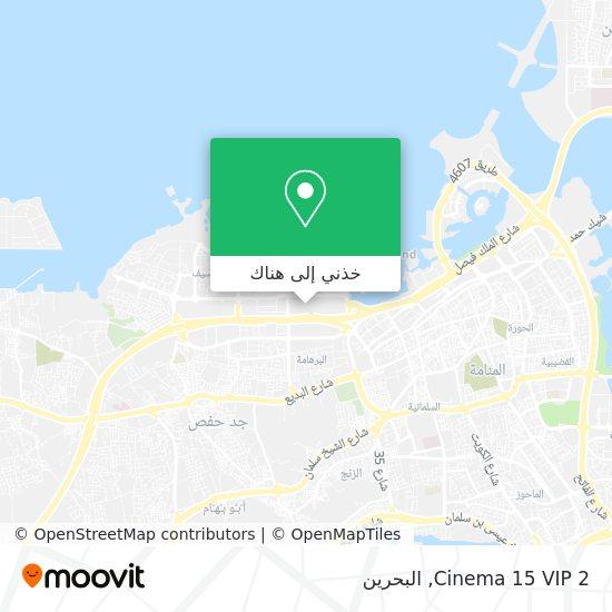 خريطة Cinema 15 VIP 2