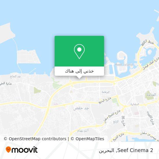خريطة Seef Cinema 2