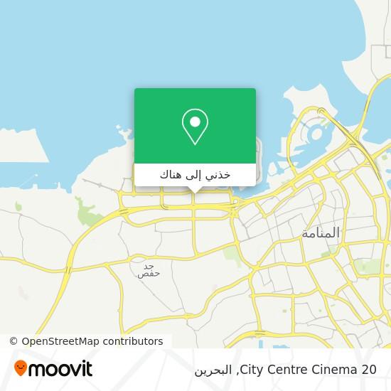 خريطة City Centre Cinema 20