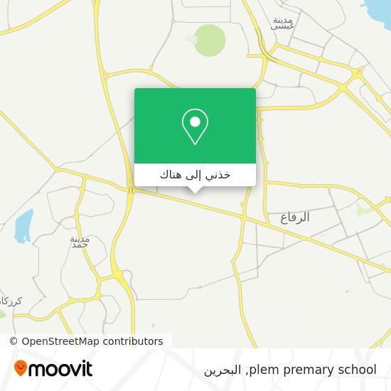 خريطة plem premary school