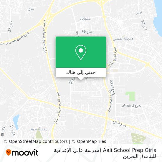 خريطة Aali School Prep Girls (مدرسة عالي الإعدادية للبنات)