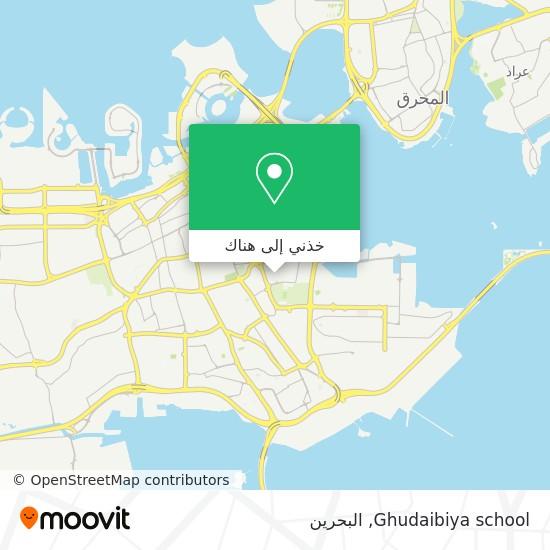 خريطة Ghudaibiya school