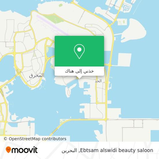 خريطة Ebtsam alswidi beauty saloon