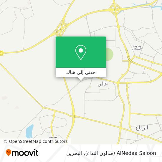 خريطة AlNedaa Saloon (صالون النداء)