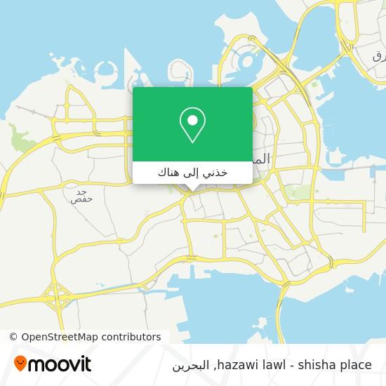 خريطة hazawi lawl - shisha place