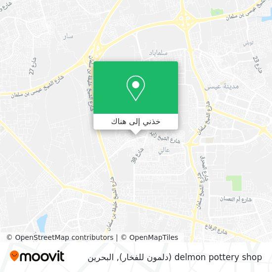 خريطة delmon pottery shop (دلمون للفخار)