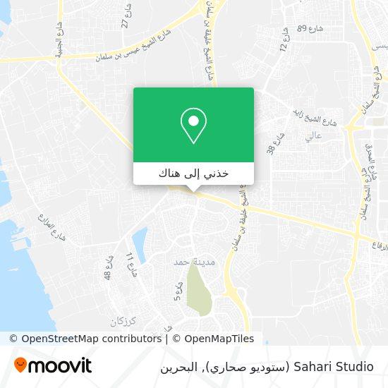 خريطة Sahari Studio (ستوديو صحاري)