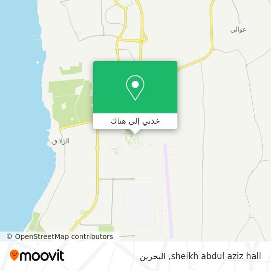 خريطة sheikh abdul aziz hall