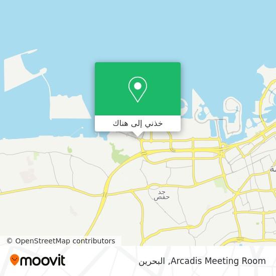 خريطة Arcadis Meeting Room