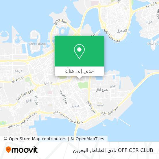 خريطة OFFICER CLUB نادي الظباط
