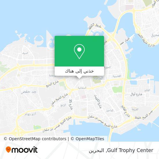 خريطة Gulf Trophy Center