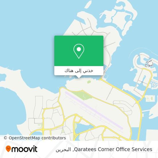 خريطة Qaratees Corner Office Services