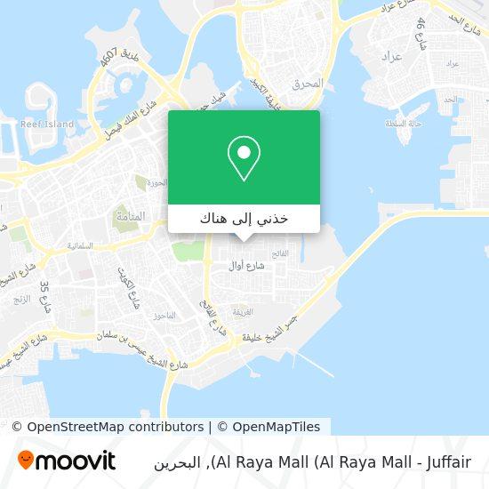 خريطة Al Raya Mall