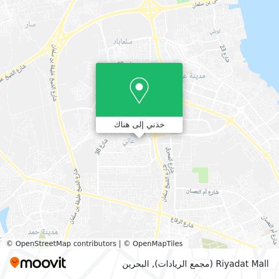 خريطة Riyadat Mall (مجمع الريادات)