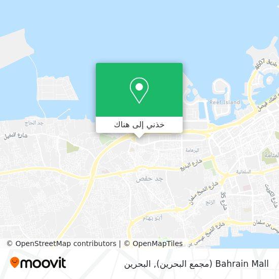خريطة Bahrain Mall (مجمع البحرين)