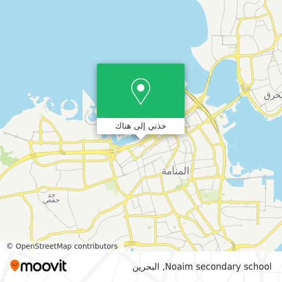 خريطة Noaim secondary school