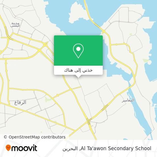 خريطة Al Ta'awon Secondary School