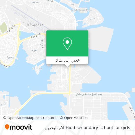 خريطة Al Hidd secondary school for girls
