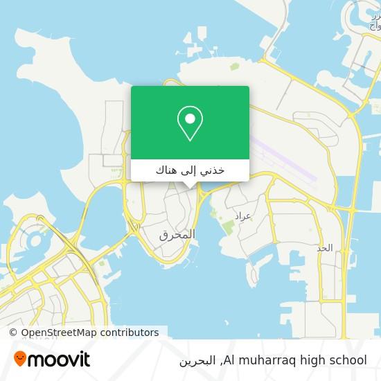 خريطة Al muharraq high school