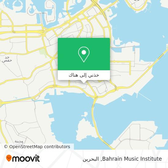 خريطة Bahrain Music Institute