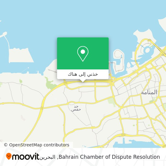 خريطة Bahrain Chamber of Dispute Resolution