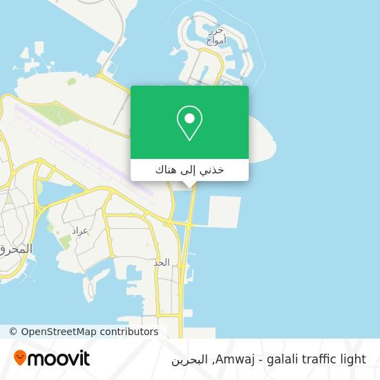 خريطة Amwaj - galali traffic light
