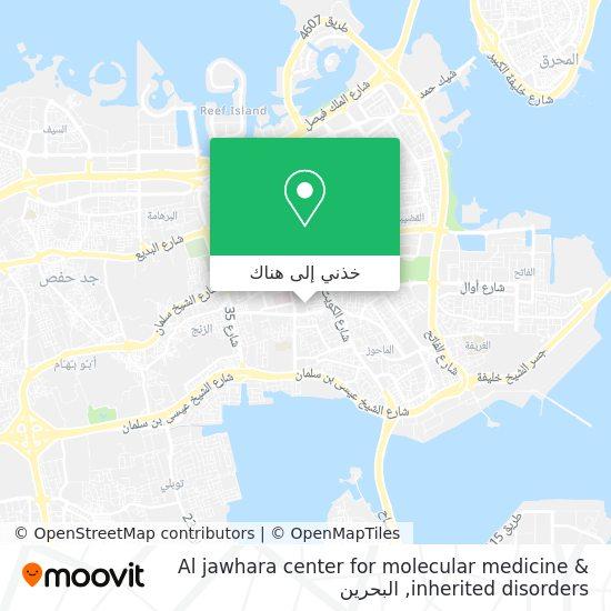 خريطة Al jawhara center for molecular medicine & inherited disorders