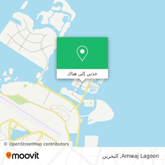 خريطة Amwaj Lagoon